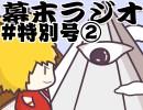 第30位:[会員専用]幕末ラジオ 特別号②(Quest of Quest実況プレイ)