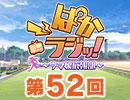 第52回「ぱかラジッ!~ウマ娘広報部~」