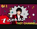 #63(HOT CHANNEL企画)