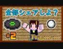 【マイクラ実況】あれもこれもシェアしよ!#2【Fragment】 実況プレイ