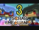 【Scrap Mechanic】ウナきりスクめか-03【東北きりたん&音街ウナ】