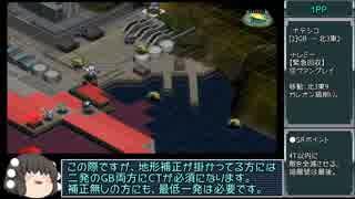 【スーパーロボット大戦V】きめぇ丸のゆっ
