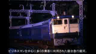 【名列車で行こう寝台列車編】名寝台急行