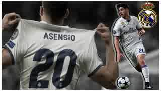 「ゴラッソだったよね」マルコ・アセンシオ 【Real Madrid】