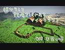 【Minecraft】脱サラして牧場をはじめるマインクラフト #15 天空の塔
