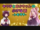 【キリあか小話】キリ子とあかちゃんの小さな話③【VOICEROID劇場】