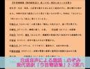 合成音声朗読21:のぞみ 現代語訳「今昔物語集」2 第二十九...