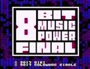 【実況】8BIT MUSIC POWER FINALをいい大人達が本気で遊んでみた。