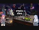 【スプラトゥーン2】琴葉姉妹は早く帰ってゲームがしたい。part5