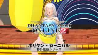 [PSO2]ポリタンカーニバル・アークス野外風俗シリーズ