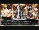 【卓m@s】邪眼の姫の物語/第伍拾壱話【SW2.0】