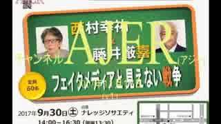 『特番:フェイクメディアと』西村幸祐・藤