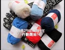 YOI_手編みのプレゼント