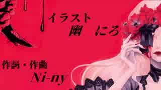 CeVIO【オリジナル曲】「Anemone」 feat. ONE