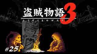 【初見】ダークソウル3実況/盗賊物語3