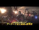 『SOUL REVERSE(ソウルリバース)』ゲーム紹介ムービー