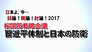 【討論】桜国防戦略会議-習近平体制と危険水域の日本防衛[桜H29/11/18]