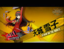 「BLAZBLUE CROSS TAG BATTLE」キャラクター紹介PV第4弾