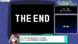 ポケットモンスター エメラルド RTA! 3時間41分 Part10