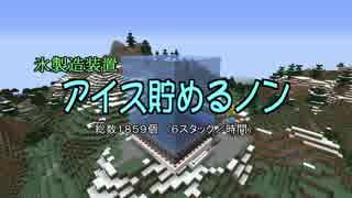 【Minecraft】 方向音痴のマインクラフト Season6 Part64 【ゆっくり実況】