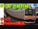 【ゆっくり&Voiceroid実況】BVE5武蔵野線 船橋法典から南船橋 最終
