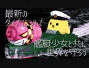 【アズールレーン】ルルイエデイズ ep.01「魔法の言葉」【MMDアズレン】