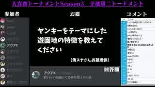大喜利トーナメント Season3 第二回予選