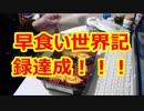 激辛ペヤングMAX2個を早食いしたら世界記録が出た!!!