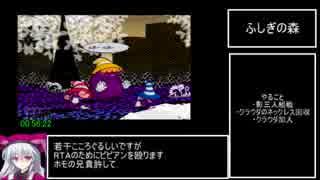 ペーパーマリオRPG RTA 日本語版any% 3時