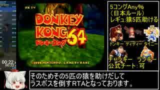 【RTA】ドンキーコング64-5コングAny% 54:20 PART1