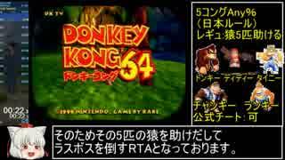 【RTA】ドンキーコング64-5コングAny% 54: