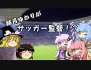 【FM2017】結月ゆかりがサッカー監督!?#15