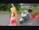 【NM4-02】弦巻マキと名所探訪 part.71「東日本一周ツーリング編その25」