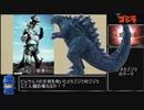 劇場版アニメ「ゴジラ怪獣惑星」前史をさっくり解説【ゆっくり解説】