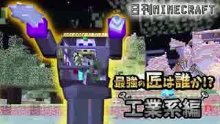 【日刊Minecraft】最強の匠は誰か!?工業系編  ロボット革命2日目【4人実況】