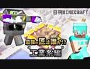 【日刊Minecraft】最強の匠は誰か!?工業系編  ロボット革命3日目【4人実況】