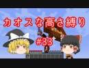 【minecraft】カオスな高さ縛り #33【ゆっ