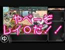 【艦これ】2017秋 捷号決戦!邀撃、レイテ沖海戦(前篇) E-1甲【ゆっくり】