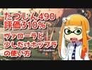 【ゆっくり実況】たつじんイカの鮭走記録 -12-【サーモンラン300%↑】