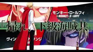 【熱いMAD】ONE PIECE:ヴィンスモーク・サ