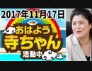 2017年11月17日 おはよう寺ちゃん活動中 岩本沙弓