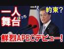 【APECでひとりぼっちの文大統領】 ち