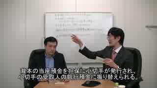 【お金とは?お金の担保とは何か?】 三橋貴明氏に教わる 第2回(1_3)