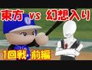 【第9回東方ニコ童祭Ex】東方パワフルプロ野球 幻想入りSP 1ー前編