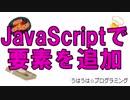 うはうは☆プログラミング 第20回 エレメントを動的に作る