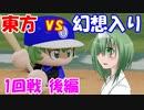 【第9回東方ニコ童祭Ex】東方パワフルプロ野球 幻想入りSP 1ー後編