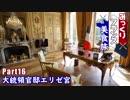 みっくりフランス美食旅Part16~大統領官邸エリゼ宮~