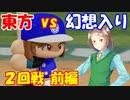 【第9回東方ニコ童祭Ex】東方パワフルプロ野球 幻想入りSP 2ー前編