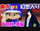 【第9回東方ニコ童祭Ex】東方パワフルプロ野球 幻想入りSP 2ー後編