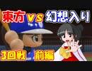 【第9回東方ニコ童祭Ex】東方パワフルプロ野球 幻想入りSP 3ー前編
